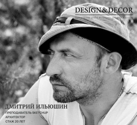 Дмитрий Ильюшин