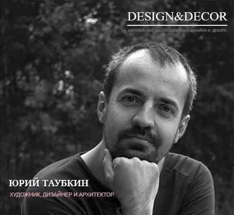 Юрий Таубкин