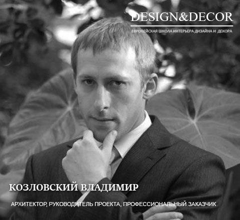 Козловский Владимир