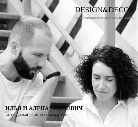 Илья и Алена Ерашевич