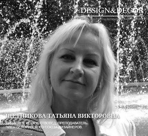 Щетникова Татьяна Викторовна