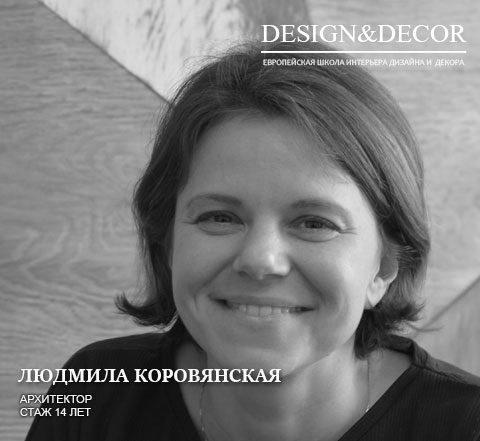 Людмила Коровянская