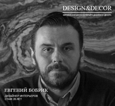 Евгений Бобрик