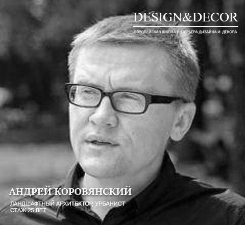 Андрей Коровянский
