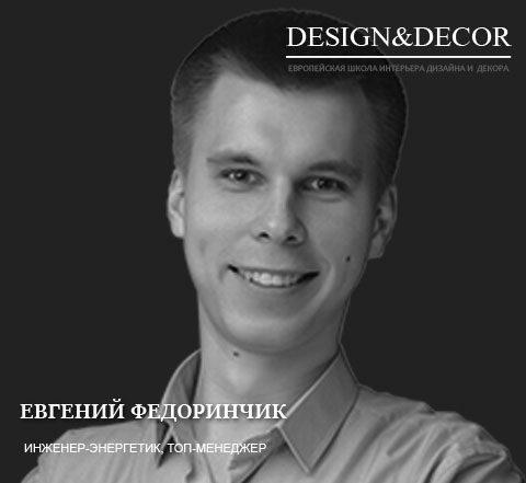 Федоринчик Евгений Сергеевич