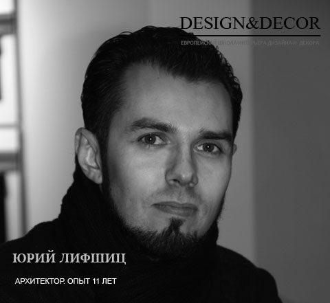 Юрий Лифшиц