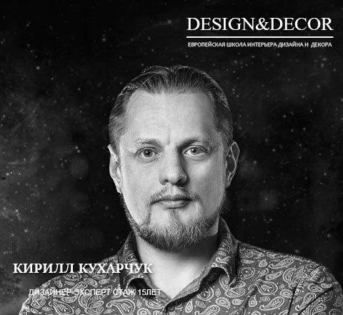 Кирилл Кухарчук