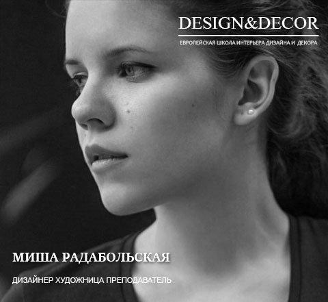 Миша Радабольская