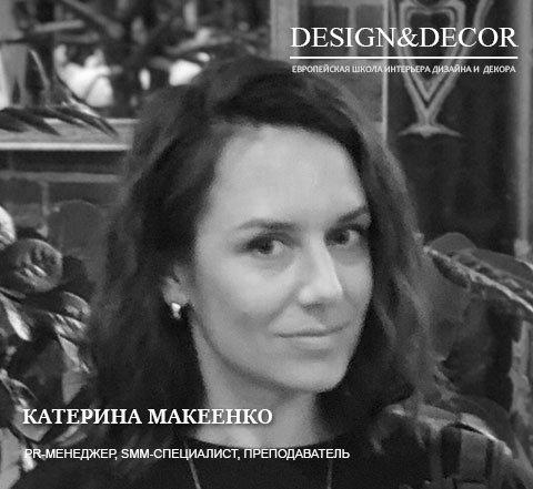 Катерина Макеенко