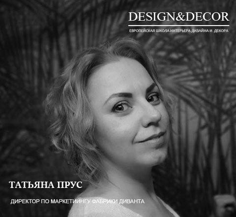 Татьяна Прус