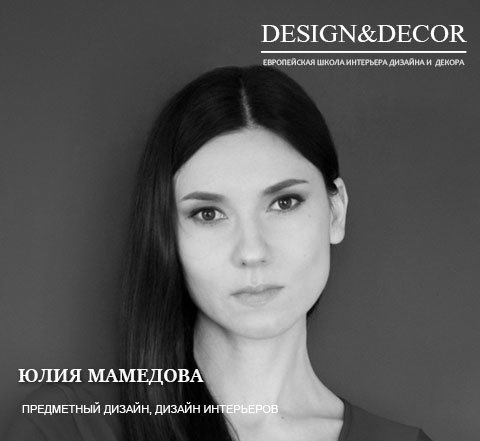 Юлия Мамедова