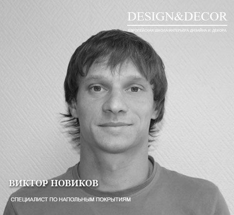 Новиков Виктор