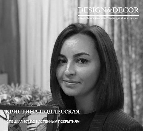 Кристина Подлесская
