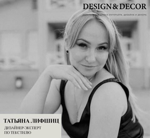 Татьяна Лифшиц