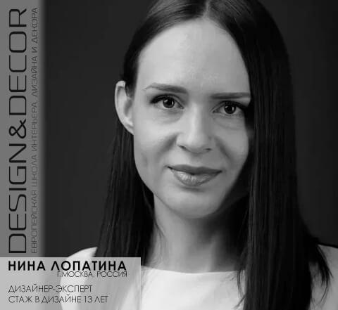 Нина Лопатина